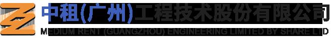中租(广州)工程技术股份有限公司,广州,深圳,河北,天津,湖北,长沙,南昌,福州beplay体育网页登录租赁,出租-中租工程